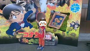 コナン展02