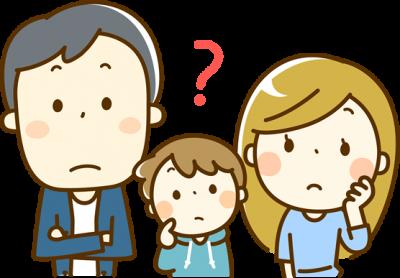 親子の疑問